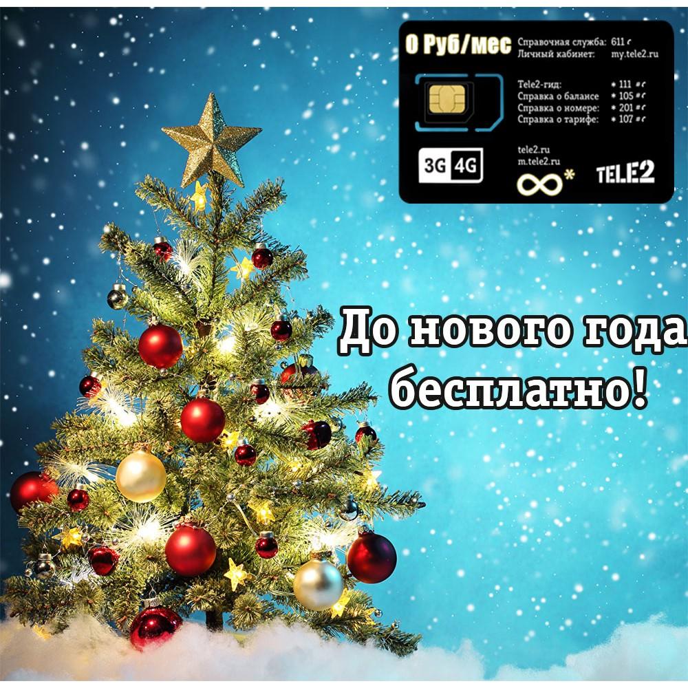 Акционный Тариф TELE2 XL «Новогодний» 0 ₽/мес купить в г. Краснодар.