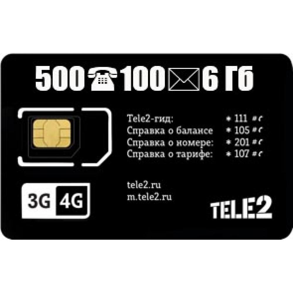 Тариф TELE2 для смартфона S 250 ₽/мес купить в Краснодаре