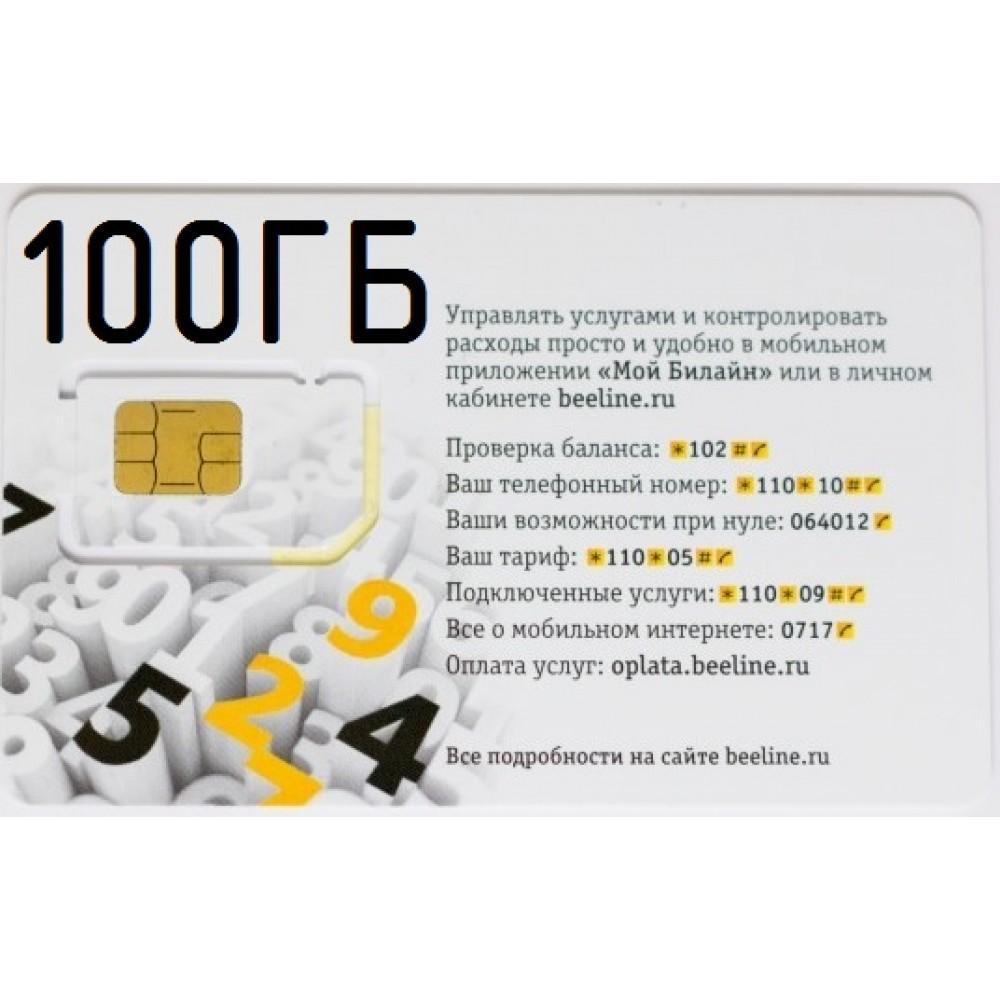 Тариф Билайн Пакет L 100 ГБ за 555 р\мес купить в г. Краснодар