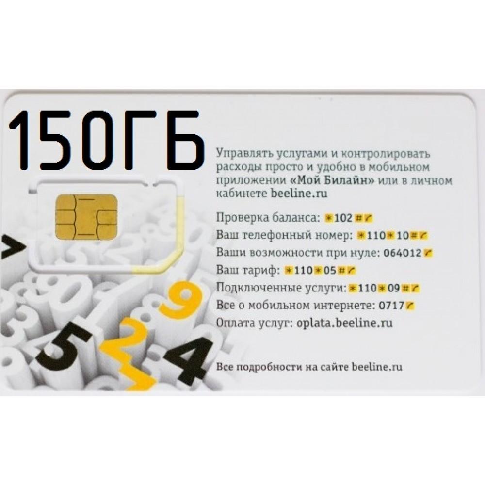 Тариф Билайн XL Пакет 150 за 700 р/мес. купить в г. Краснодар