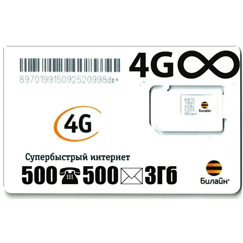 Тариф Билайн «190» купить в г. Краснодар