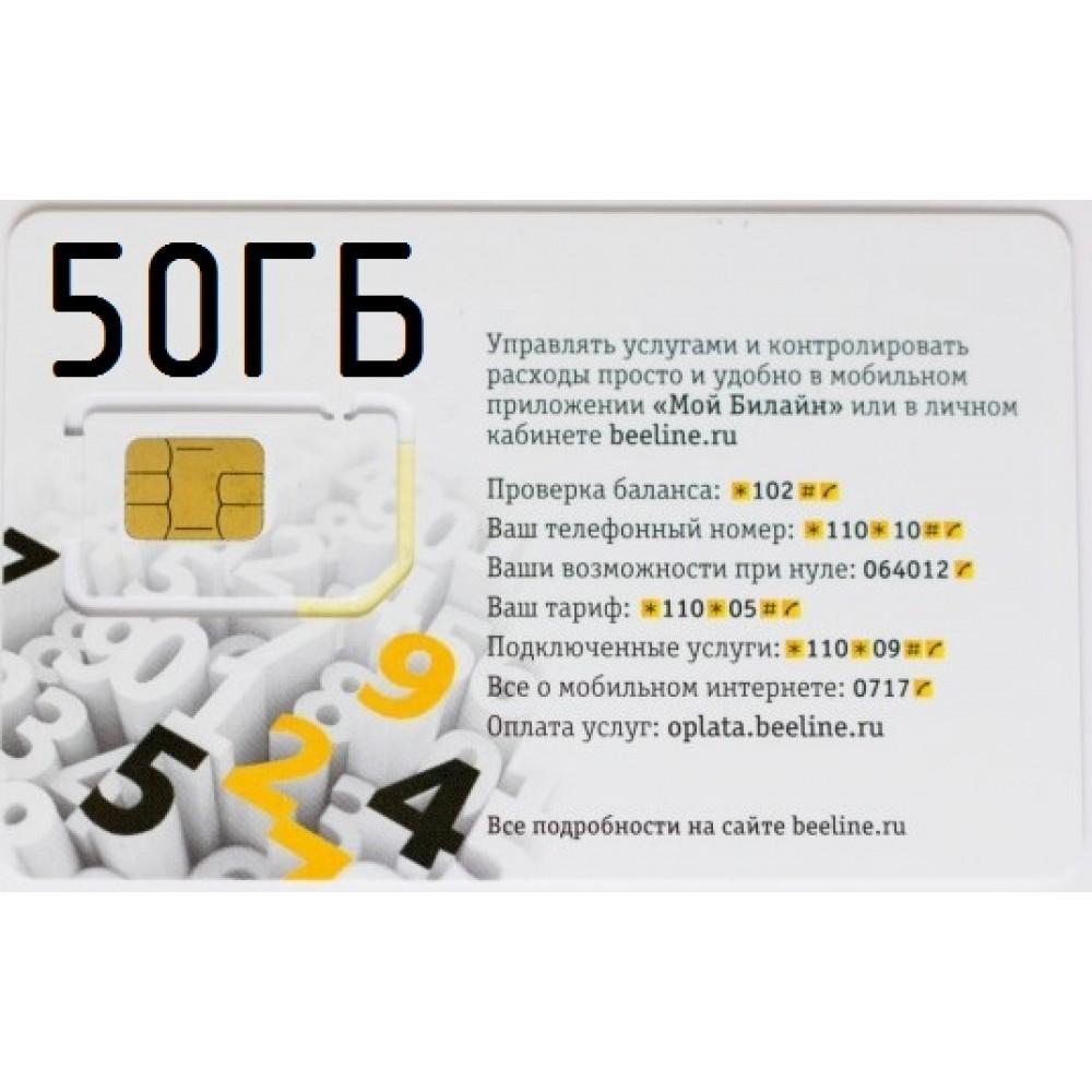 Тариф Билайн «M» Пакет 50 Гб за 300 р/мес. купить в г. Краснодаре