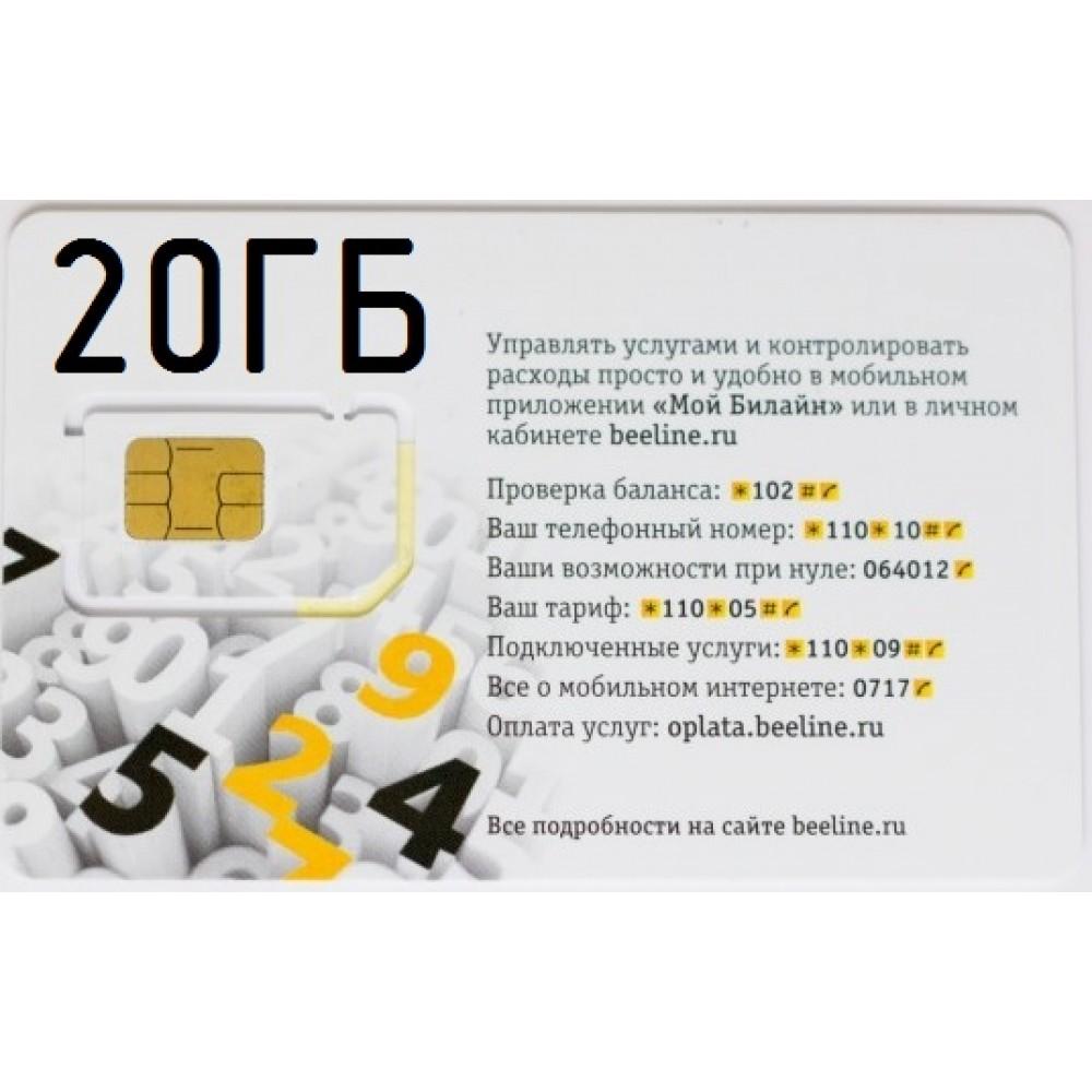 Тариф Билайн «XS» Пакет 20 Гб за 250 р/мес. купить в г. Краснодаре