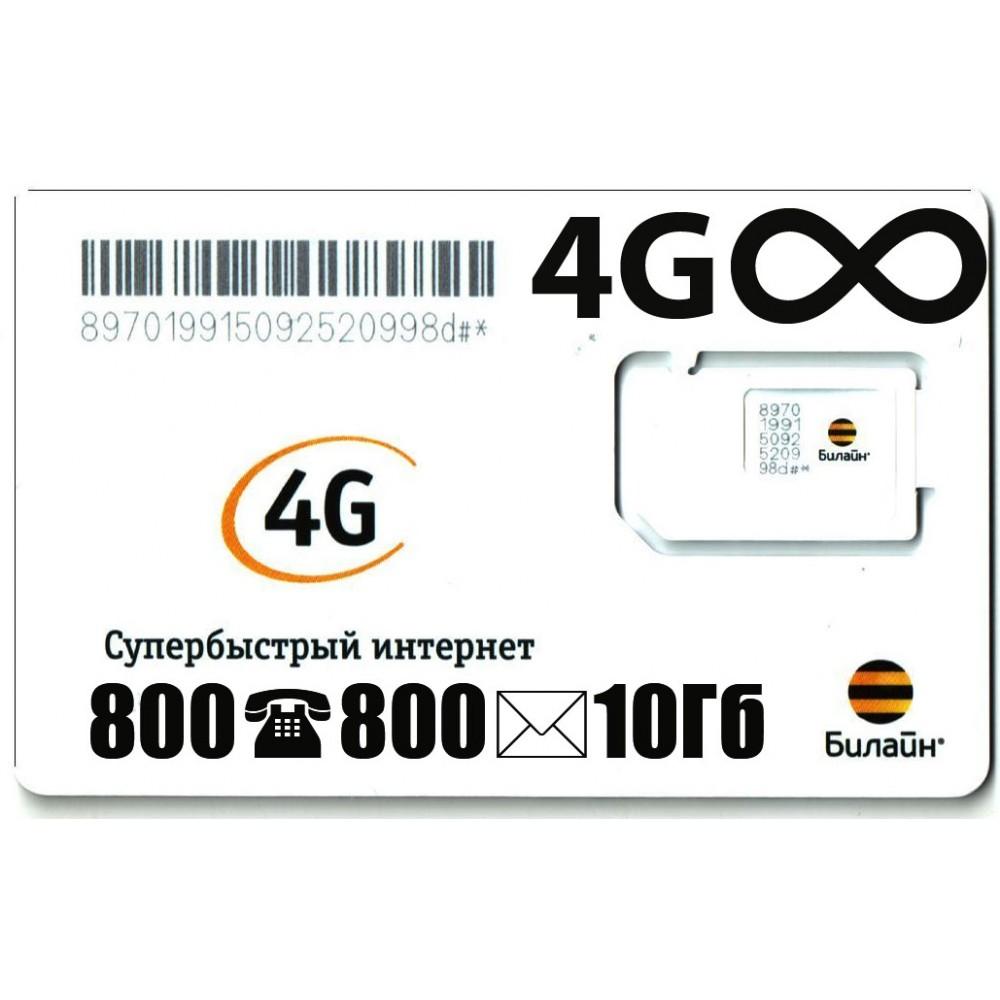 Тариф Билайн «390» купить в г. Краснодар