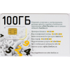 Тариф Билайн Пакет L 100 ГБ за 680 р\мес купить в г. Краснодар