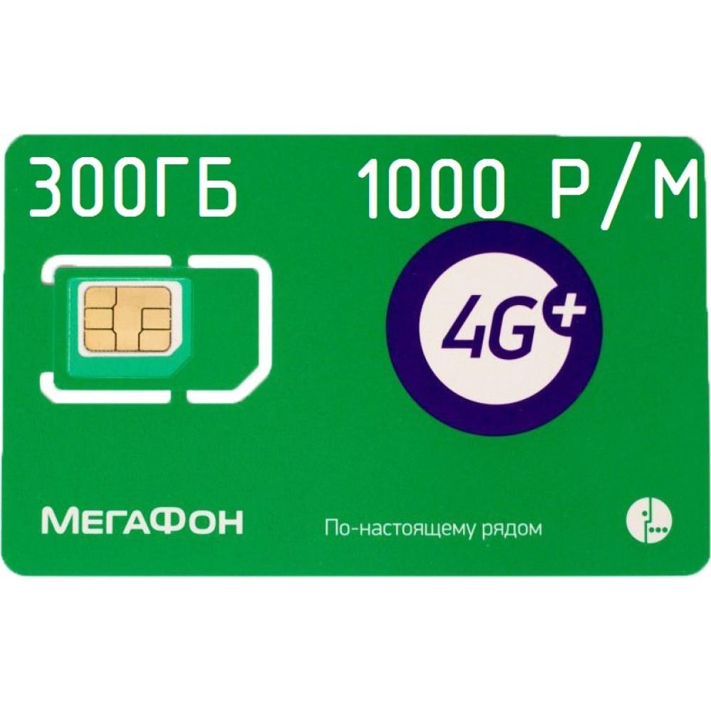 Тариф Мегафон XL Пакет 300 ГБ за 1000 Р/мес купить в Краснодаре