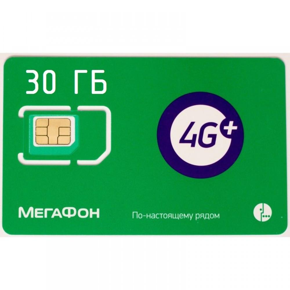 Тариф Мегафон Онлайн купить  в Краснодаре