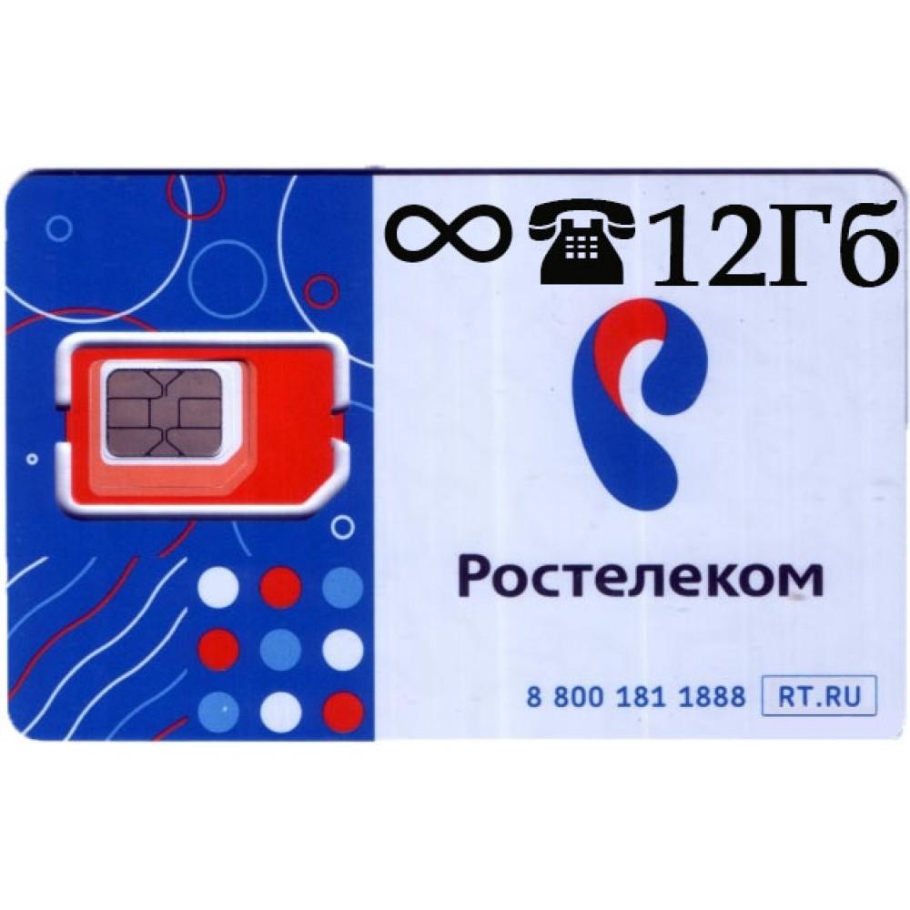"""Тариф Ростелеком """"Безлимитные звонки по России"""" за 450"""