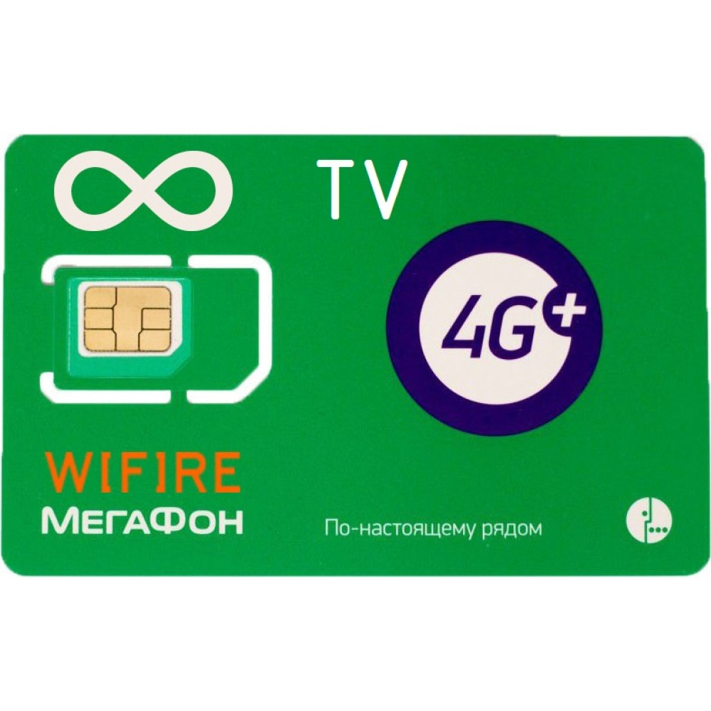 "Безлимитный тариф Мегафон WiFire  ""Unlim 890"" купить в г. Краснодар"