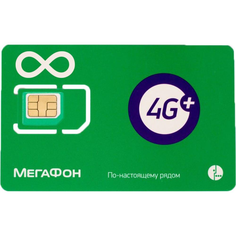 """Безлимитный тариф Мегафон """"Unlim 33"""" купить в Краснодаре"""
