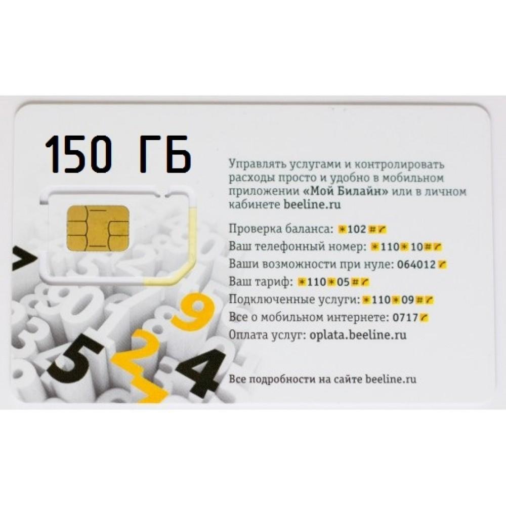 Тариф Билайн XL Пакет 150 за 800 р/мес. купить в г. Краснодар