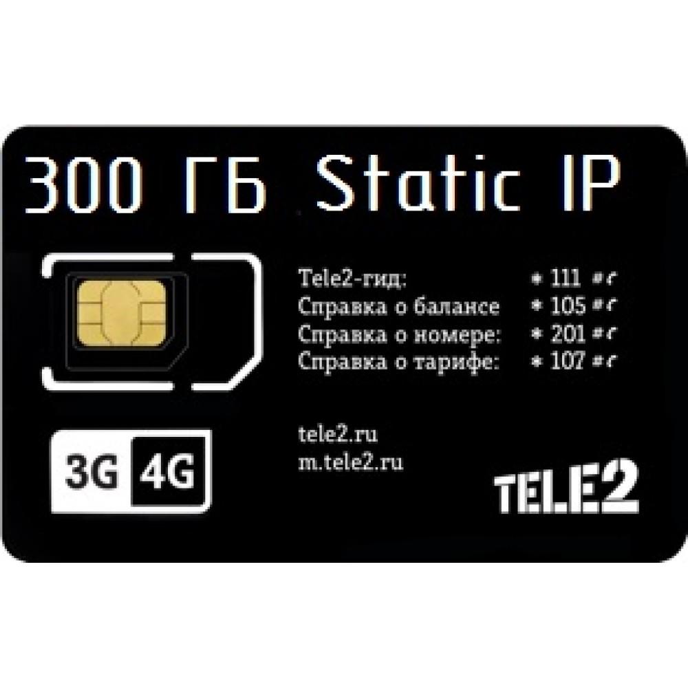 "Тариф TELE2 ""XL""  Static IP  Пакет 300 Гб за 900 руб  купить в г. Краснодар."