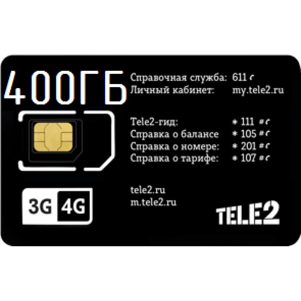"Тариф TELE2  ""XXL""   Пакет 400 Гб за 950 руб/мес  купить в Краснодаре"