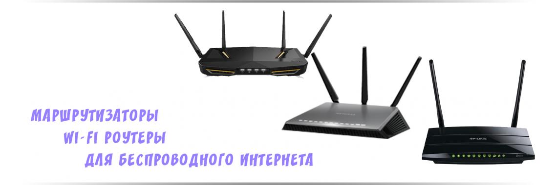 Маршрутизаторы wi-fi роутеры для беспроводного интернета