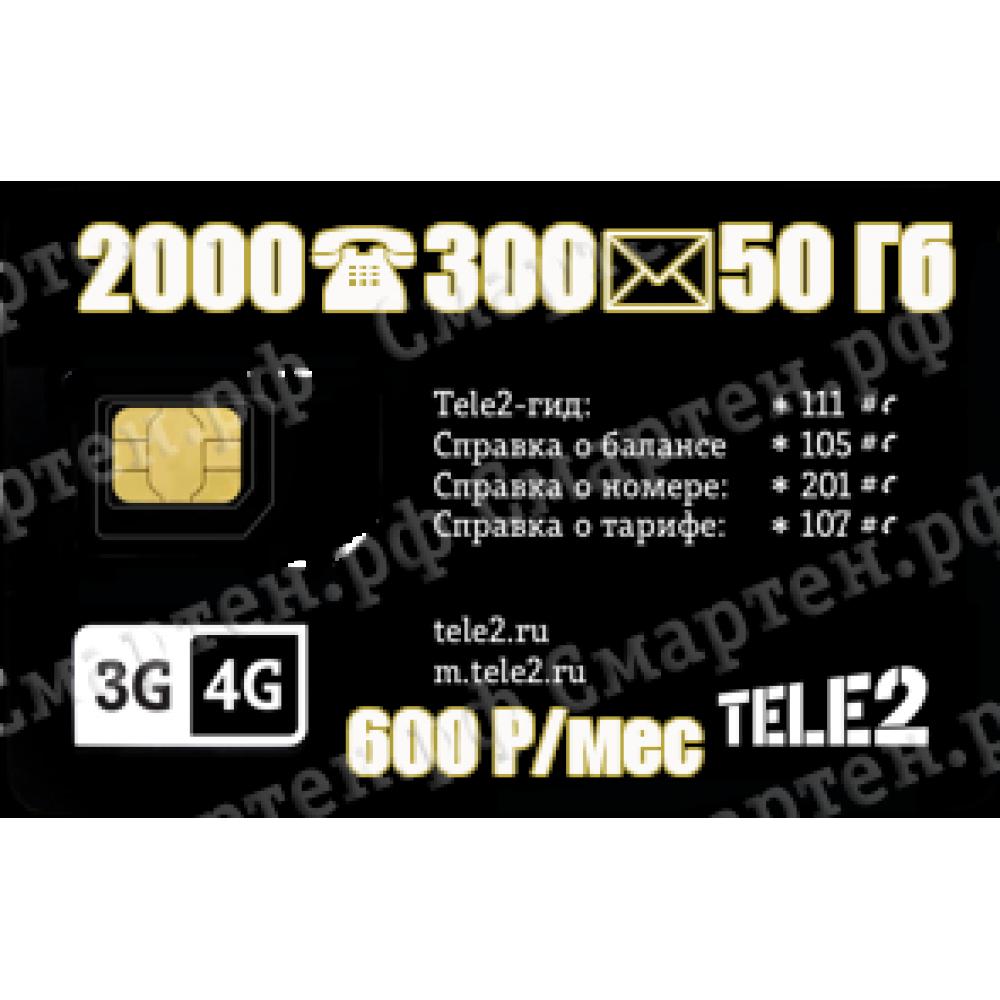 Тариф TELE2 для смартфона «Большой L» купить в Краснодаре