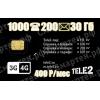 Тариф TELE2 для смартфона «Большой M» 400 руб/мес купить в Краснодаре