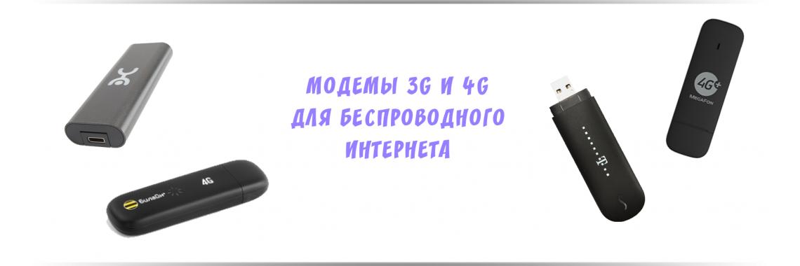 Модемы 3G и 4G для беспроводного интернета